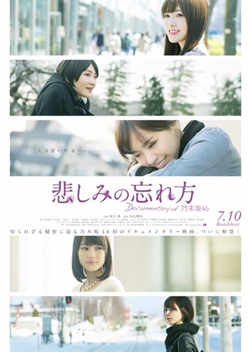 乃木坂46ドキュメンタリー映画-悲しみの忘れ方