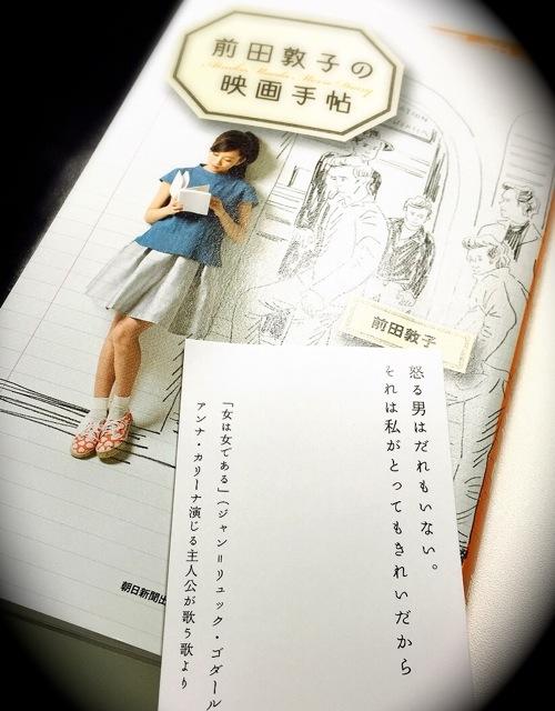 「前田敦子の映画手帖」しおり