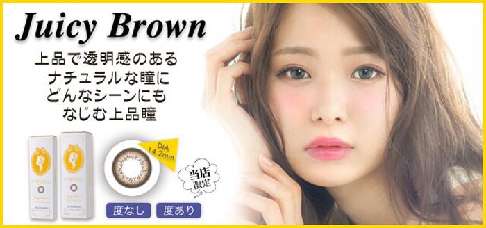 みずきてぃ-1DAYカラコン-juicybrown