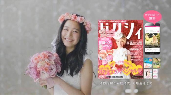 新木優子-ゼクシィCMガール