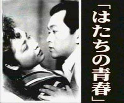 映画「はたちの青春」大坂史朗と幾野道子