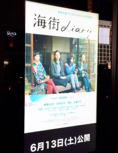 海街Diary-渋谷TOHO CINEMAS