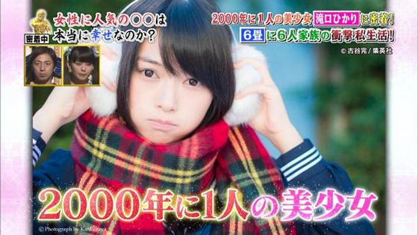 滝口ひかり-2000年に1人の美少女