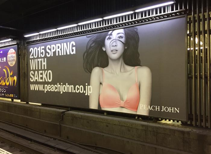 紗栄子-PEACH-JOHNの巨大看板-渋谷駅