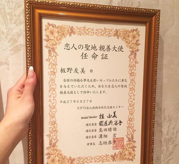 板野友美-恋人の聖地-親善大使