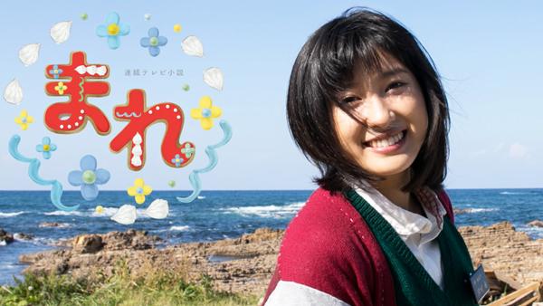 NHK朝ドラ『まれ』