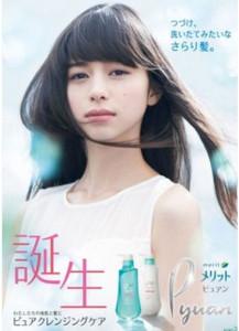 中条あやみ-メリットポスター