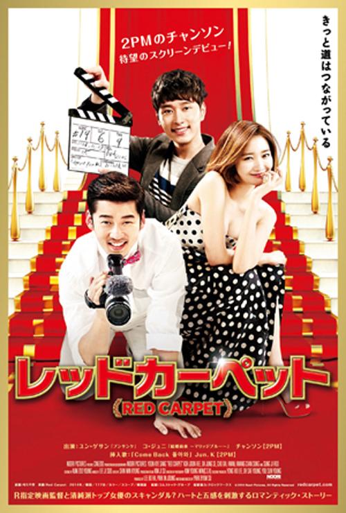映画-レッドカーペット-2PM-ポスタービジュアル
