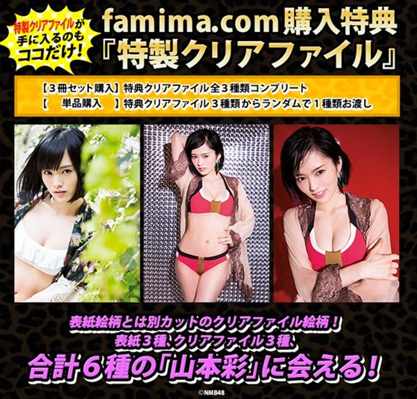 山本彩-NMB48×B.L.T.-famimacom