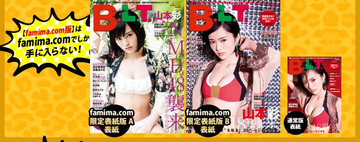 山本彩「B.L.T.8月号」NMB48-