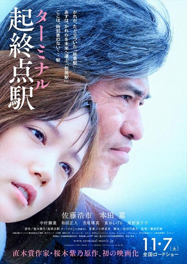 映画-起終点駅-ターミナル-postervisual