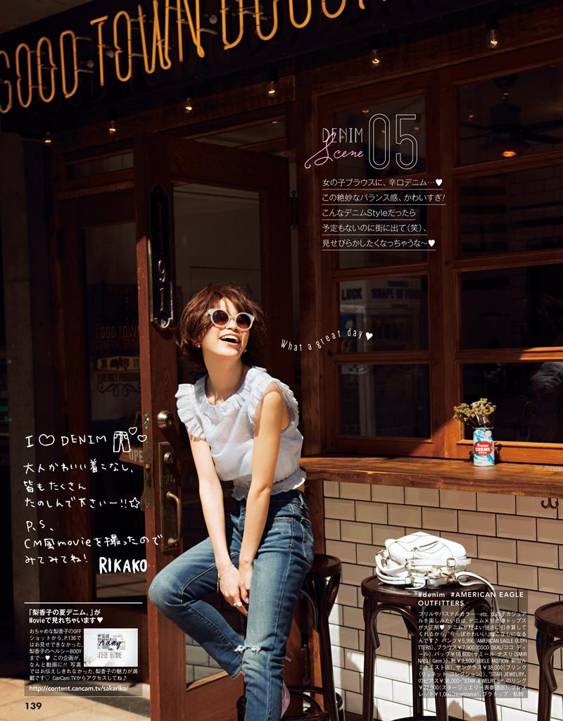 坂田梨香子-夏の5大デニムスタイル5