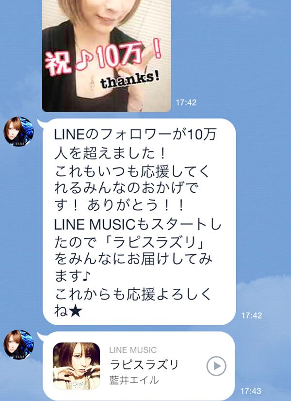 藍井エイル-LINE-MUSIC