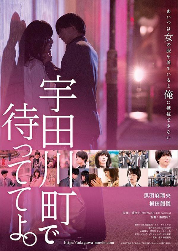 映画-宇田川町で待っててよ。ポスタービジュアル
