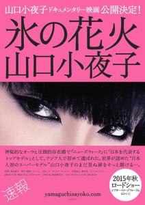 映画『氷の花火-山口小夜子』ポスタービジュアル