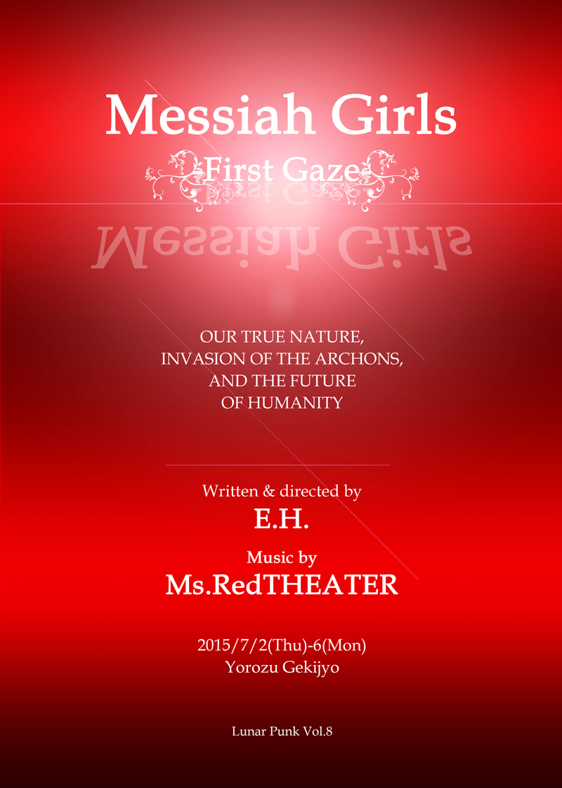Messiah Girls ‐First Gaze‐