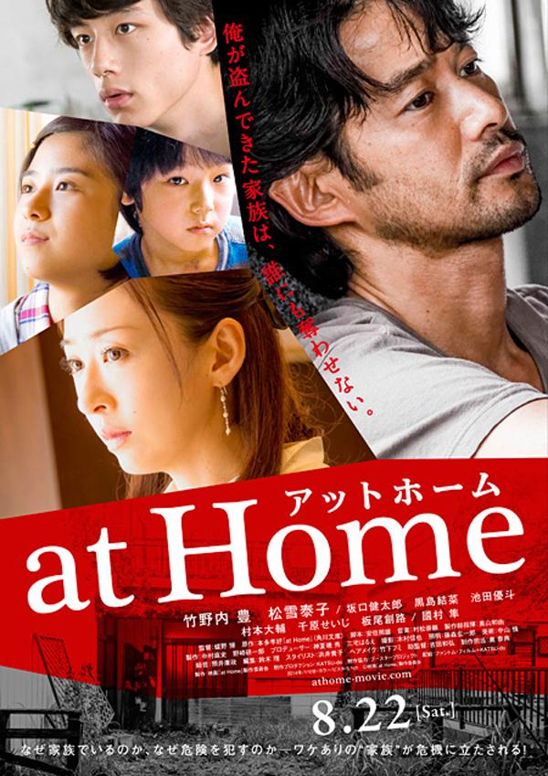 映画-athomeポスター-松雪泰子