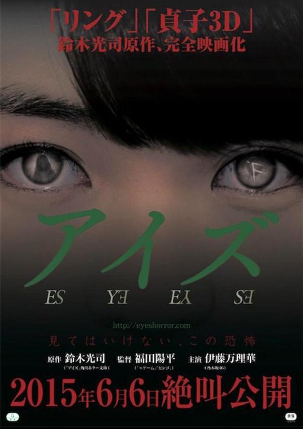 乃木坂46伊藤万理華主演映画「アイズ」