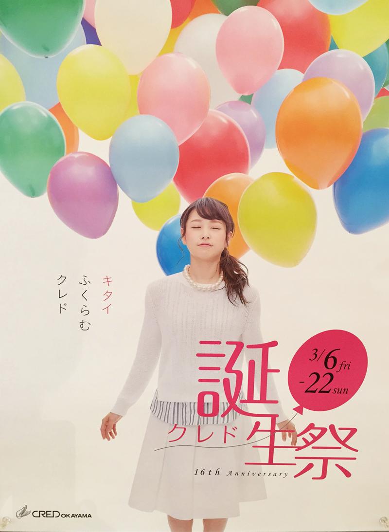 桜井日奈子-クレド岡山の誕生祭ポスター