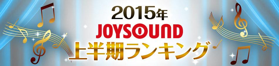 joysound-karaokeranking2015