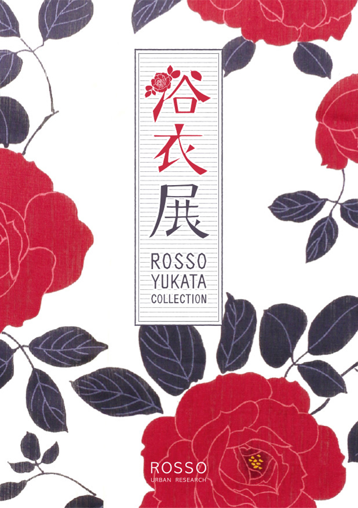 rosso_yukata-poster
