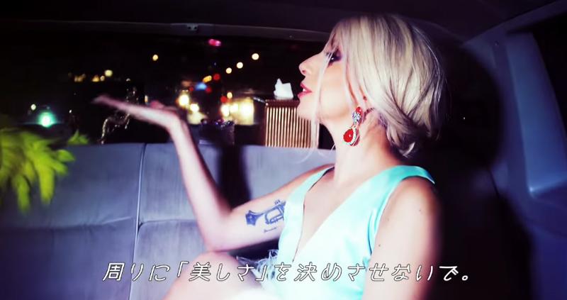 Lady-Gaga-with-SHISEIDO-周りに美しさを決めさせないで