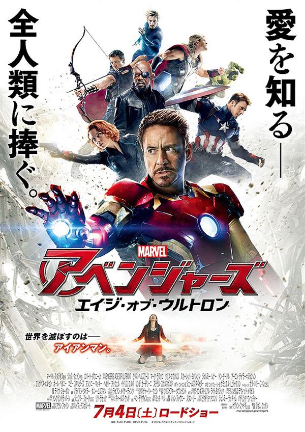 アベンジャーズ-エイジ・オブ・ウルトロン-poster