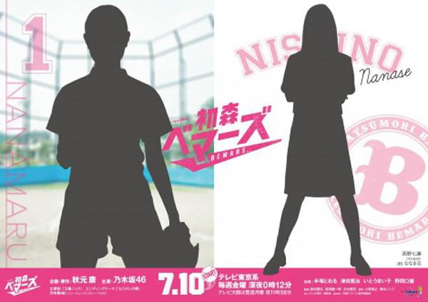 乃木坂46-初森ベマーズ-ポスター