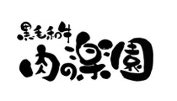 肉の楽園logo