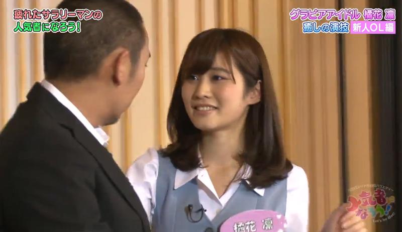 橘花凛-人気者になろう!