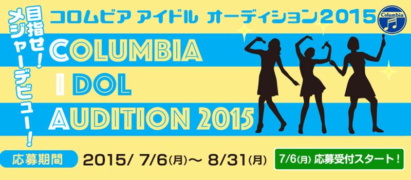 コロムビアアイドルオーディション2015