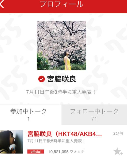 宮脇咲良-755