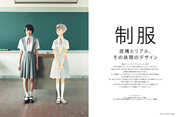 生駒里奈-乃木坂46×志村貴子-淡島百景-制服コラボ