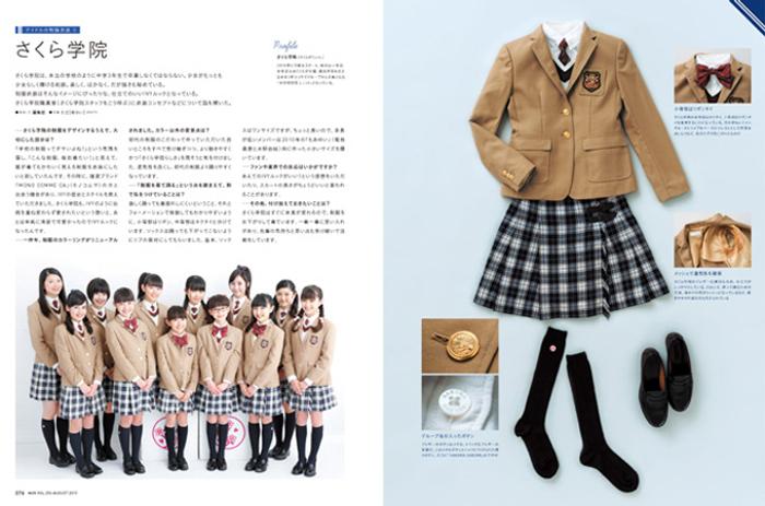 さくら学院-制服