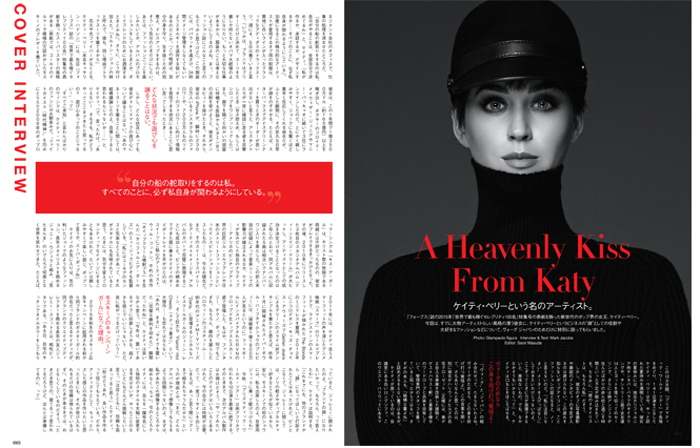 Katy-Perry-voguejapan-interview