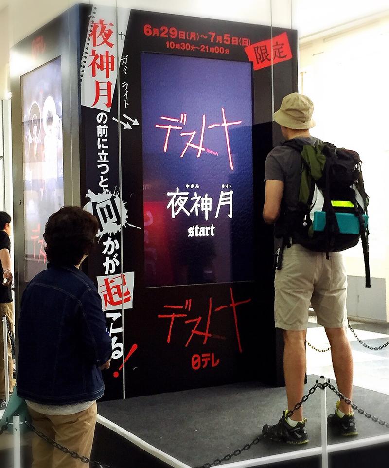 デスノート-デジタルサイネージ渋谷