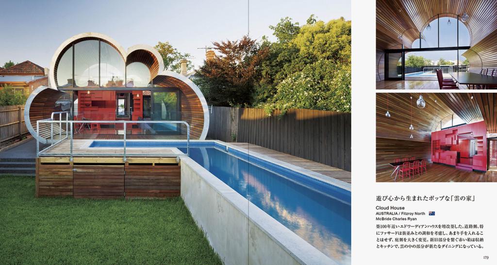 美しい夢の家-有名建築家2