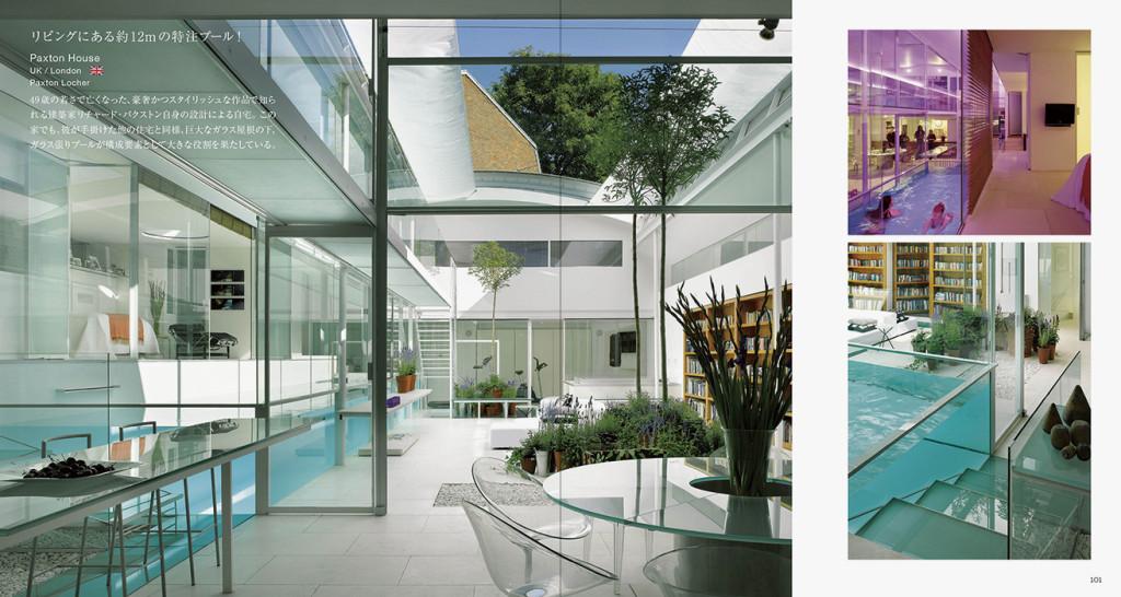 美しい夢の家-有名建築家5