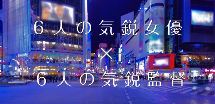 TokyoCityGirl-渋谷区スクランブル交差点-女優-映画監督
