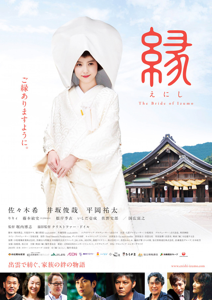 縁-えにし-The-Bride-of-Izumo-postervisual