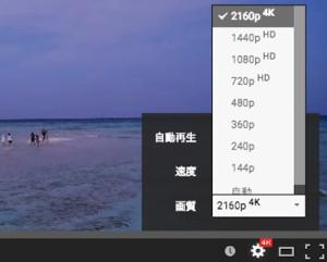 youtube-画質-4k