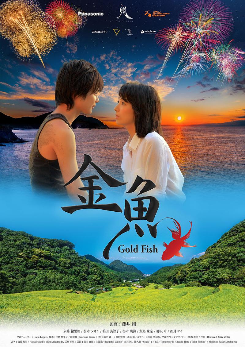 永峰-絵里加-映画-金魚