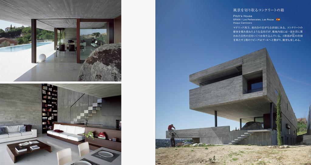 美しい夢の家-有名建築家3
