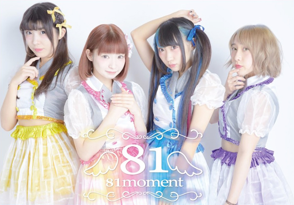 81moment(エイトワンモーメント)