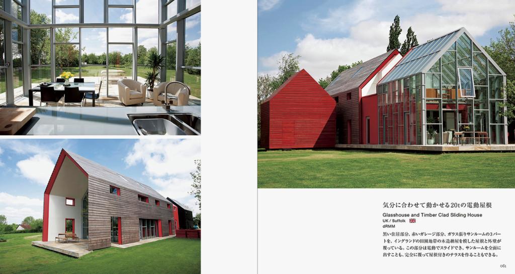 美しい夢の家-有名建築家4