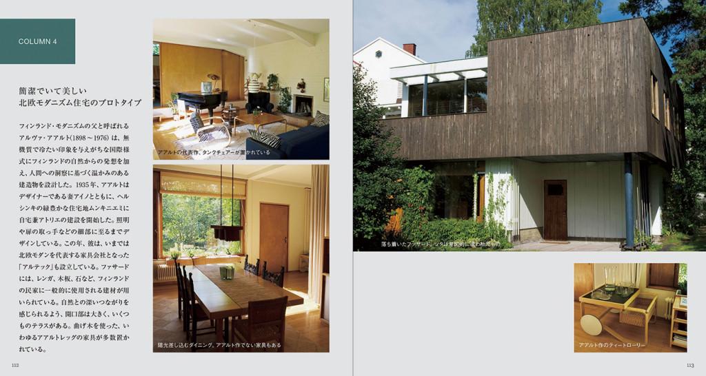 美しい夢の家-有名建築家1