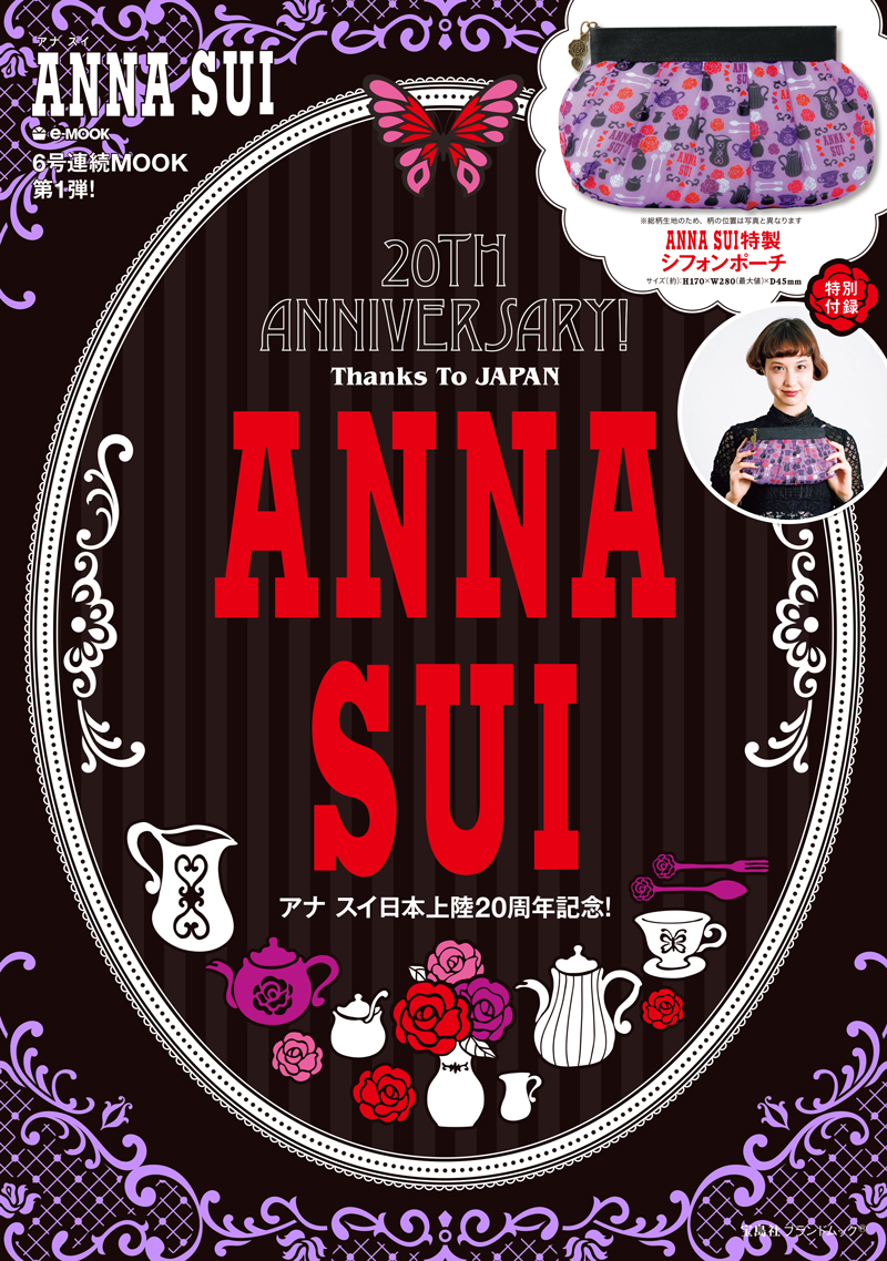 「ANNASUI」日本上陸20周年を記念】ブランドムック