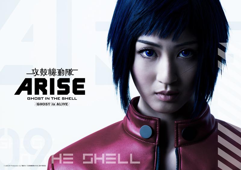 青野楓-舞台「攻殻機動隊ARISE」