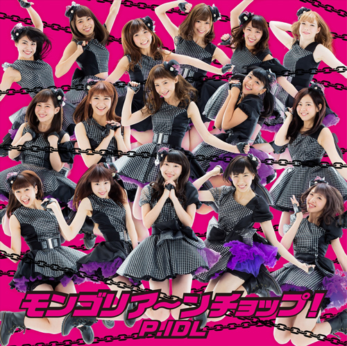 P.IDL-モンゴリア〜ンチョップ!-Team-P&I-EXTRA盤