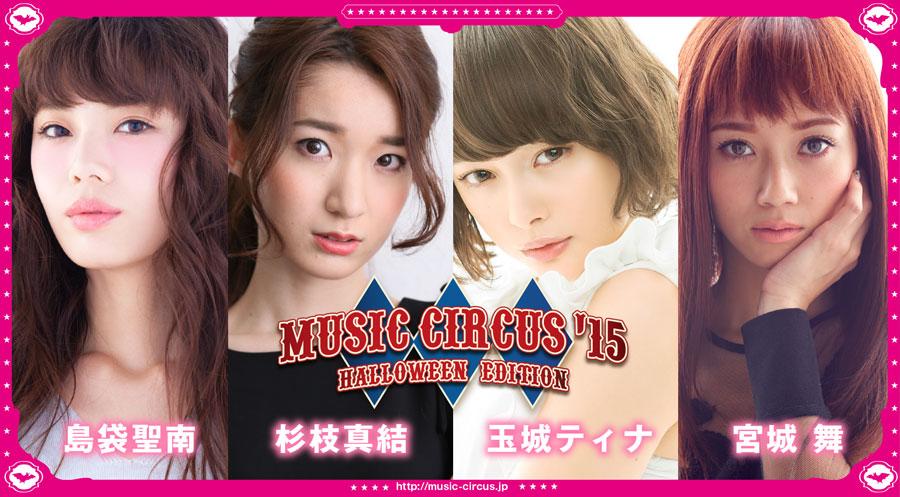 島袋聖南・杉枝真結・玉城ティナ・宮城舞-MUSIC-CIRCUS'15
